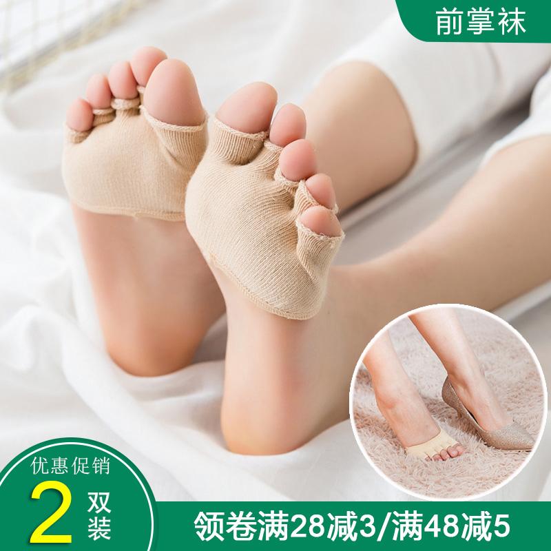 穿高跟鞋防痛隐形脚掌半掌五指袜露脚趾隐形浅口船袜子女秋棉薄