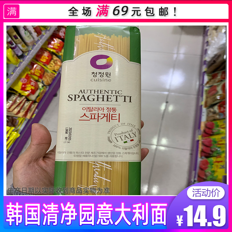 Korean imported pasta from qingjingyuan, western style pasta, traditional noodles, spaghetti, 5 person, 500g