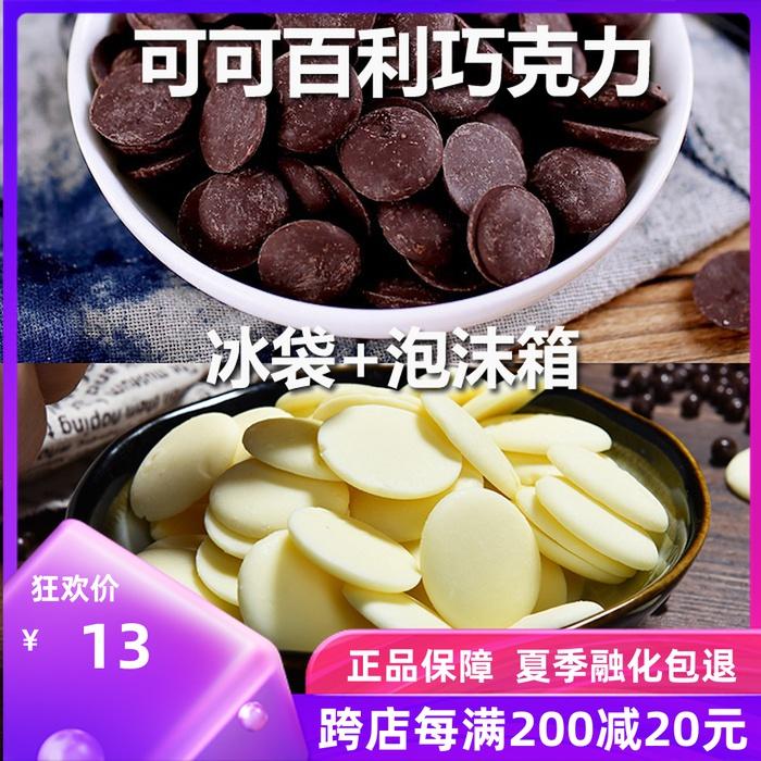 法国进口可可百利白巧克力34%29%38%41%58%64%纯可可脂巧克力500g