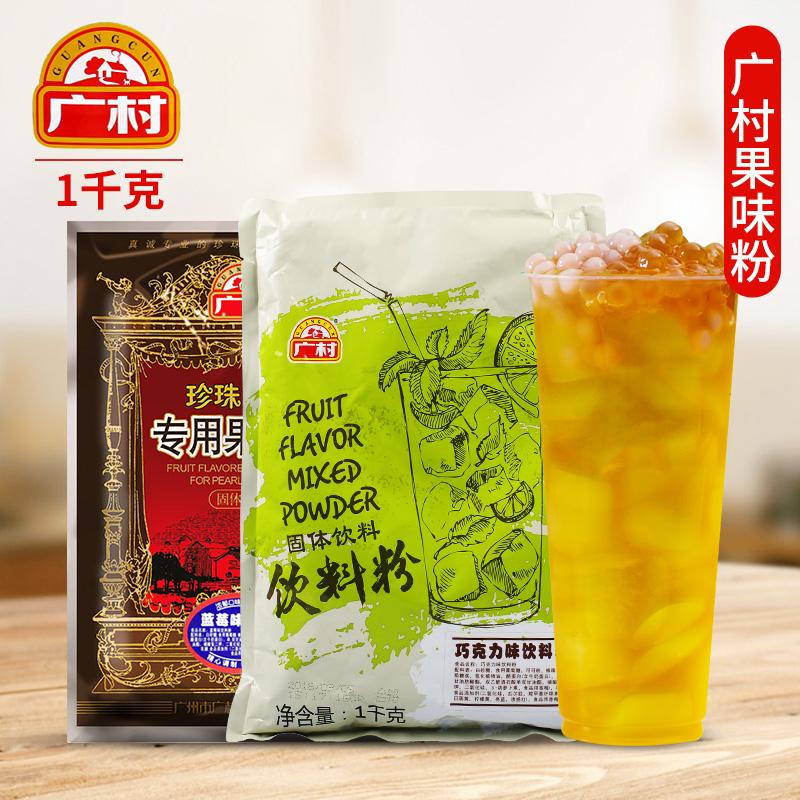 広村フルーツ粉芋粉1 kgイチゴとバニラマンゴーとレモン味のフルーツ粉真珠ミルクティー店の原料