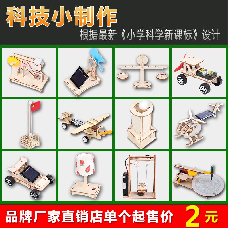 科技小制作小发明科学小实验套装马达玩具diy儿童手工材料小学生