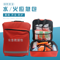 Fire flood flood Control Earthquake emergency rescue package double shoulder bag emergency box Peoples civil defense combination emergency rental housing