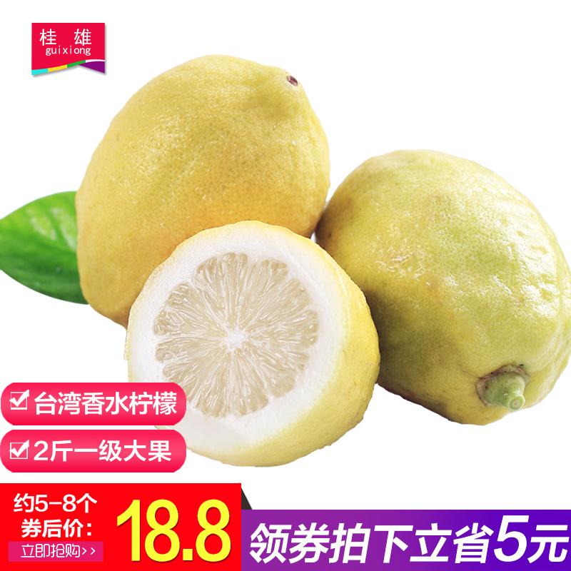 桂雄 广西新鲜香水柠檬2斤装 现摘一级青柠檬 台非海南黄柠檬包邮