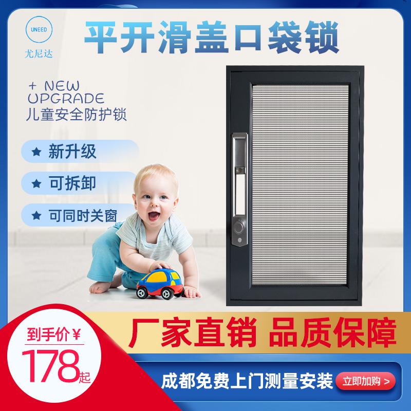 金刚网防盗纱窗平开定做带锁推拉隐形安全防护防蚊纱窗儿童防护