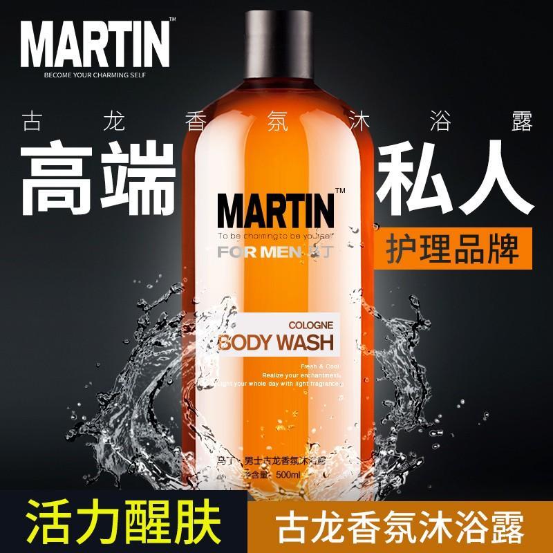 马丁MARTIN男士龙香氛沐浴露沐浴乳清爽控油去屑止痒洗护深度清洁