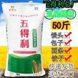 五得利50斤25kg五星面粉5特精面粉
