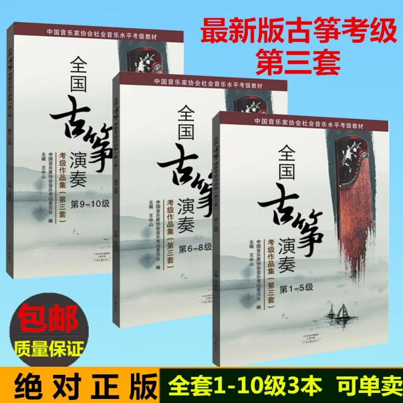 Традиционный китайский инструмент Гучжэн Артикул 604713923966
