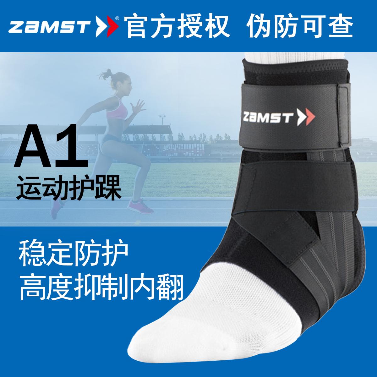 赞斯特护踝扭伤防护男女固定护具运动篮足排球装备护脚踝脚腕A1