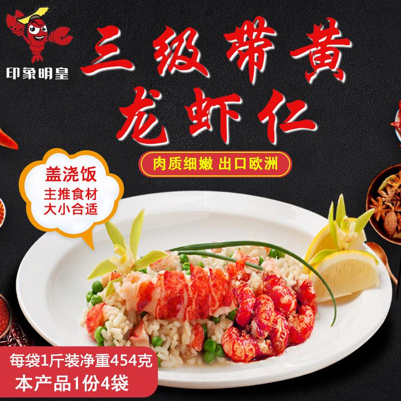 (用1元券)小龙虾尾3级带黄4袋454肉盖浇饭
