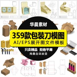 产品包装刀模平面展开图模板化妆品抽拉礼盒纸袋EPS设计素材T5120图片