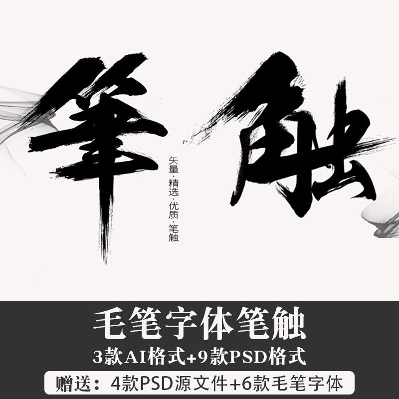 水墨書法筆刷T1295潑墨濺墨筆畫美工中國毛筆字體筆觸矢量素材