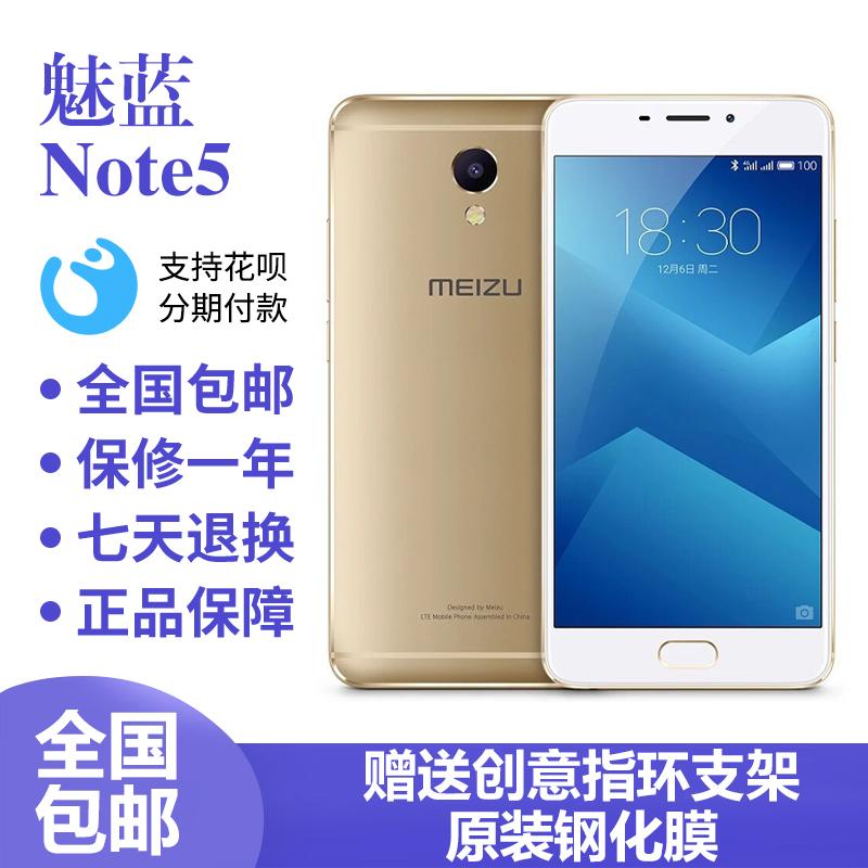 Meizu/魅族 魅蓝note5 note6全网通双卡4G八核5.5屏指纹智能手机