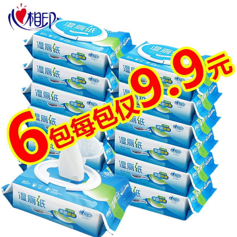 心相印湿厕纸6包80片装心心相印湿巾私处清洁阴卫生湿手纸批发