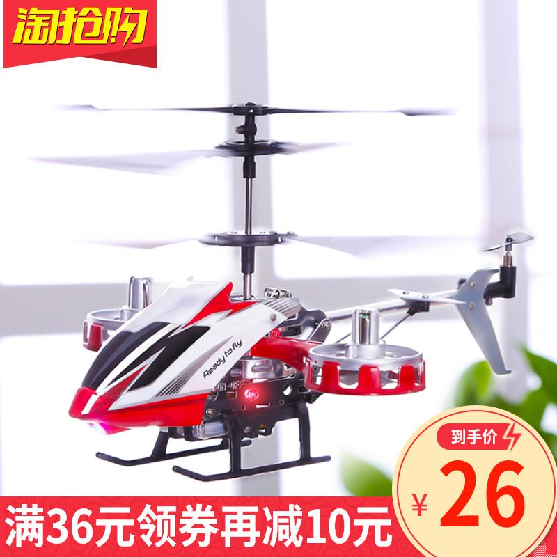[活石玩具主营店电动,亚博备用网址飞机]亚博备用网址飞机超大合金耐摔直升机战斗机模型月销量19件仅售33元