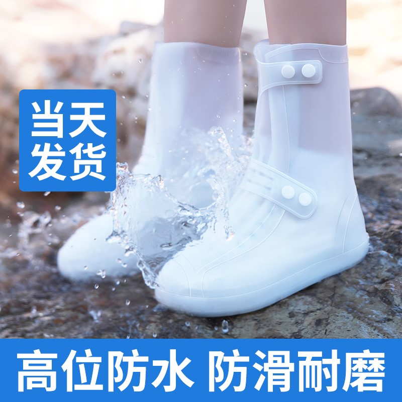 Rain shoes waterproof cover anti slip rain shoes cover adult mens and womens rain boots thickened wear resistant childrens silica gel medium high tube water shoes