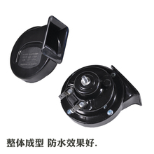 Super Sound and Low Sound of Snail Horn of Motor Vehicle BMW Audi 12V General Motorcycle Waterproof Horn