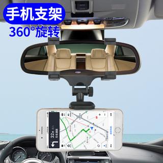 汽车手机导航支架后视镜旋转行车记录仪固定座倒后镜gps创意支架