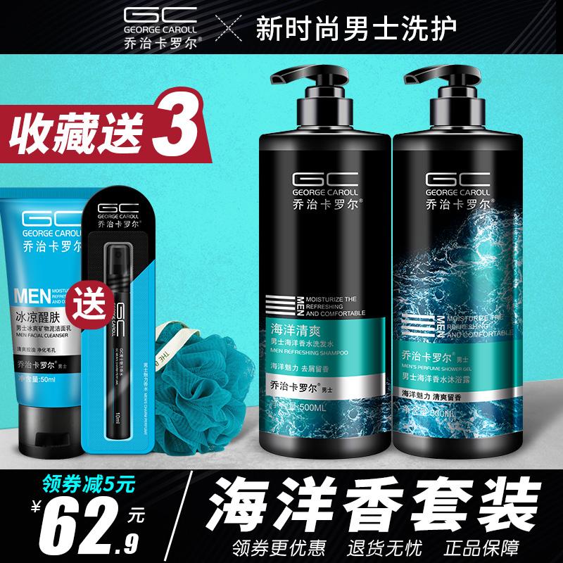 乔治卡罗尔男士洗发水海洋香水型持久香味控油去屑止痒沐浴露套装,可领取20元天猫优惠券