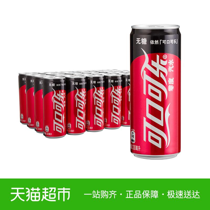 零度可乐汽水无糖0卡路里 330ml*24罐/箱 整箱装 可口可乐出品