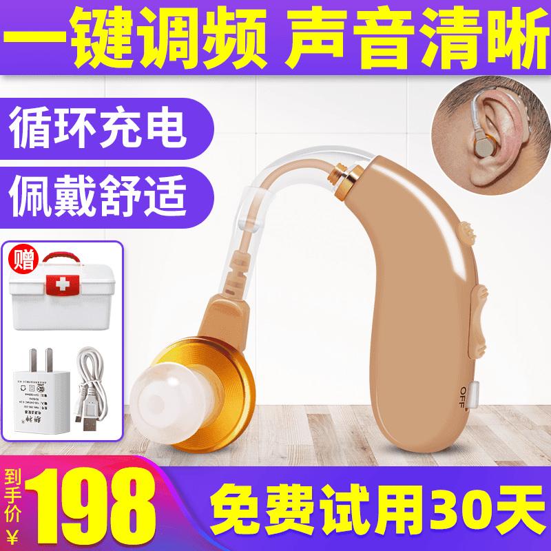耳机助听器老人耳聋耳背式无线隐形年轻人老年人专用可充电款正品高清大图