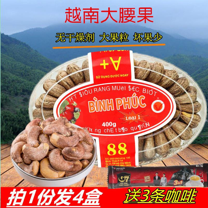 越南腰果炭烧盐焗带皮进口腰果红标4盒装坚果干果特产零食包邮