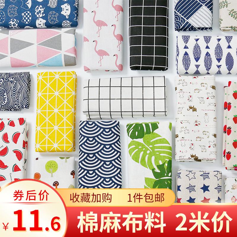 2米价棉麻布料沙发窗帘背景布ins风印花桌布挂布茶几布手工DIY布