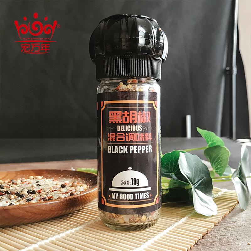宏万年黑胡椒粒研磨器70g瓶装手动牛排调味料粉家用厨房撒料