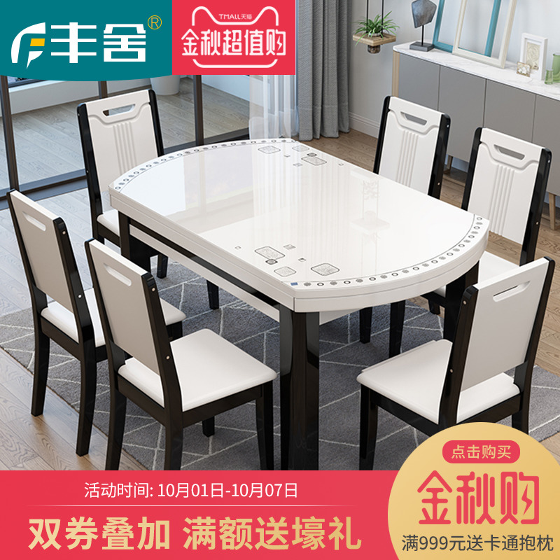 丰舍钢化玻璃台面现代简约家用饭桌11月13日最新优惠