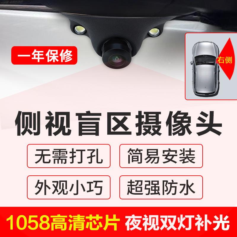 汽车通用左右侧盲区摄像头前侧视摄像头右侧盲区辅助系统高清夜视