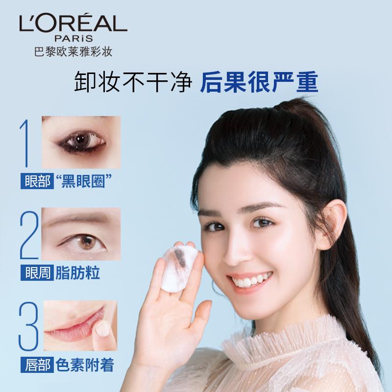 欧莱雅彩妆眼唇卸妆液专用卸妆水脸部温和深层清洁无刺激官方正品