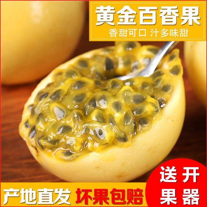 手慢无5斤黄金百香果4-6个一斤孕妇新鲜水果现摘黄色皮热带黄金芭乐味