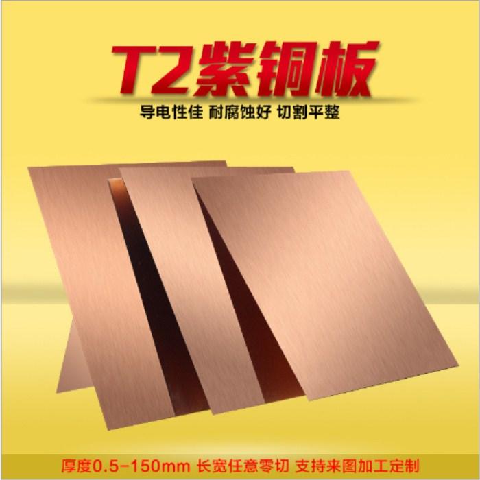 T2 медь лист сейчас в надичии толщина полный 0.5mm 0.6mm 0.7mm 0.8mm 0.9mm случайный нулю вырезать