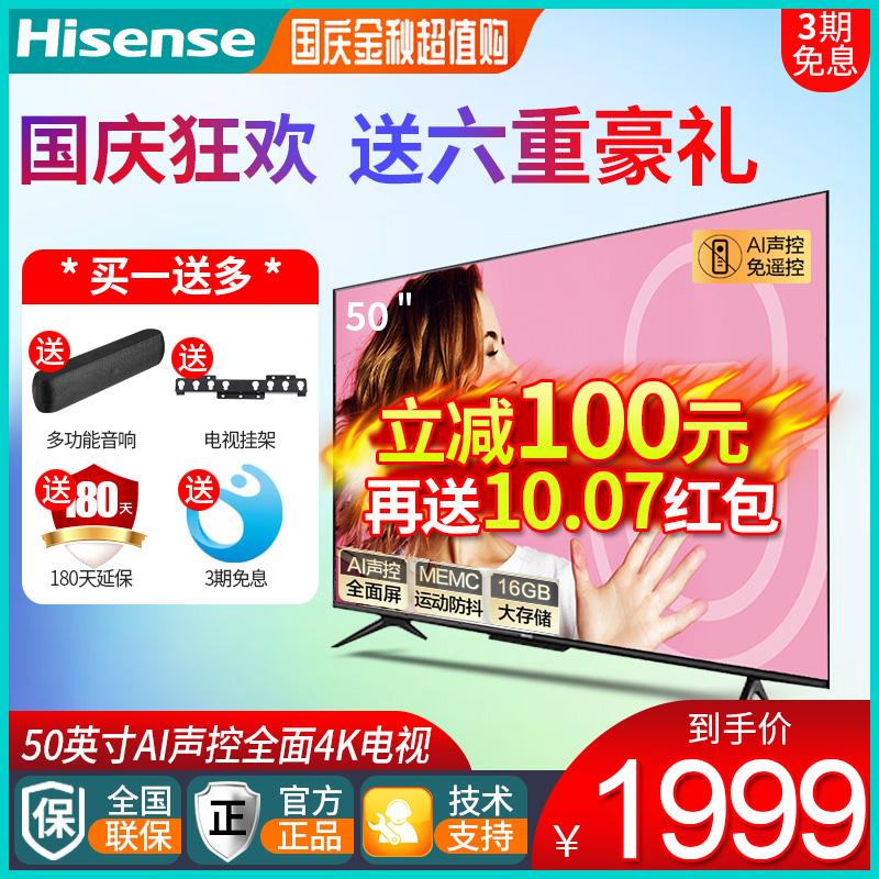 hisense /海信hz50e3d-pro电视机限4000张券