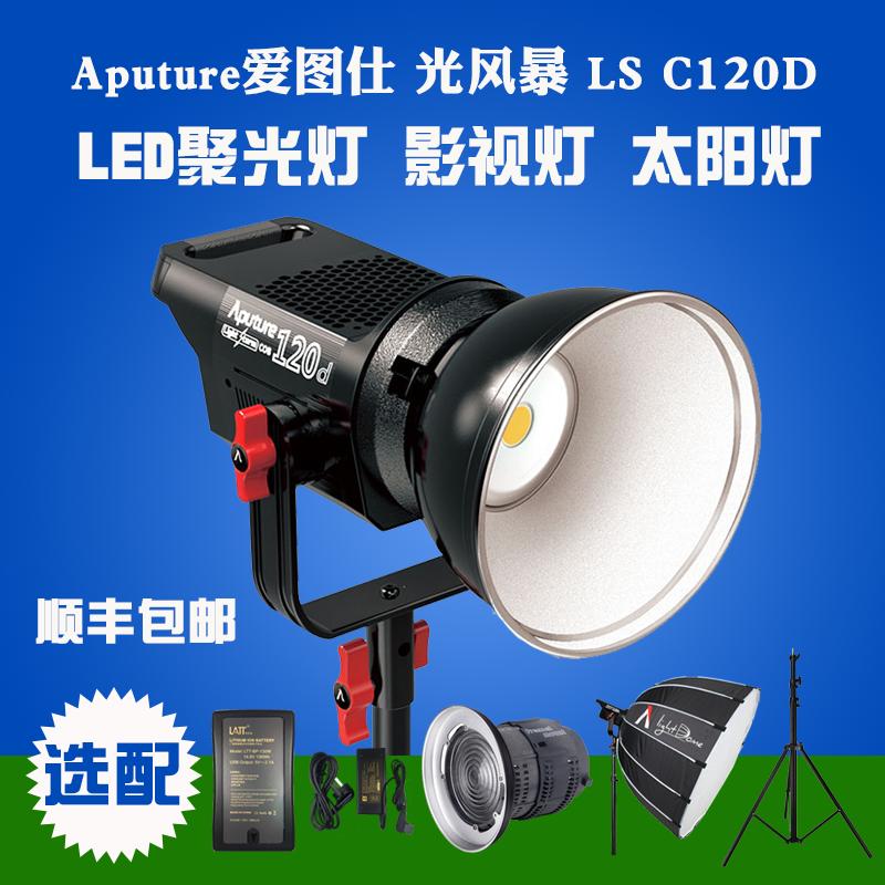 Aputure/爱图仕光风暴120d摄影灯 LED补光灯视频摄像灯视频常亮灯