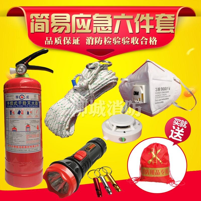 消防三件套杭州出租房四件装3KG灭火器火灾逃生手电安全绳口罩哨