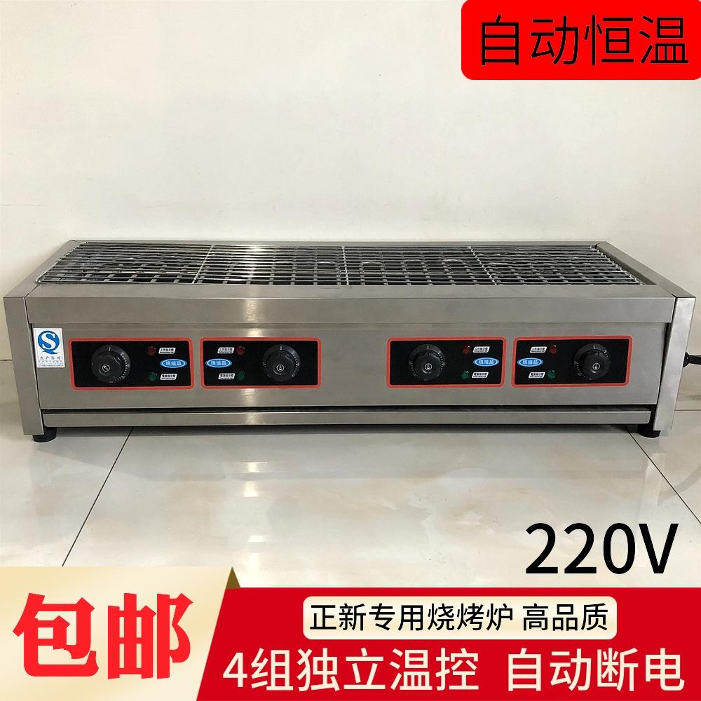 商用电烤炉不锈钢电烤串机烤串炉正新鸡排烧烤机烤串炉无烟烧烤炉