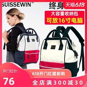瑞士军刀SUISSEWIN初中生书包女日系双肩包高中生大容量旅行背包