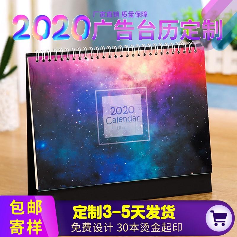 韩版可爱PVC大号台历定制企业宣传鼠年办公创意广告定做 Y013-020