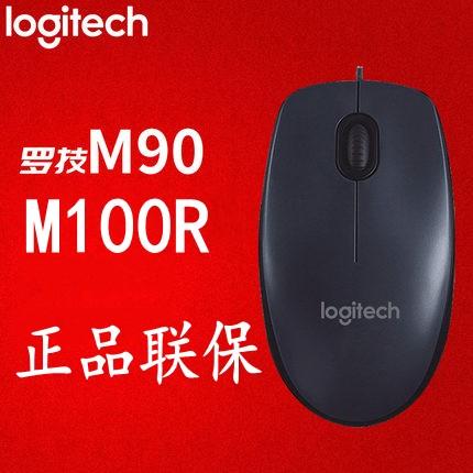 包邮正品 罗技M90鼠标/罗技M100R有线USB鼠标 电脑商务办公鼠标