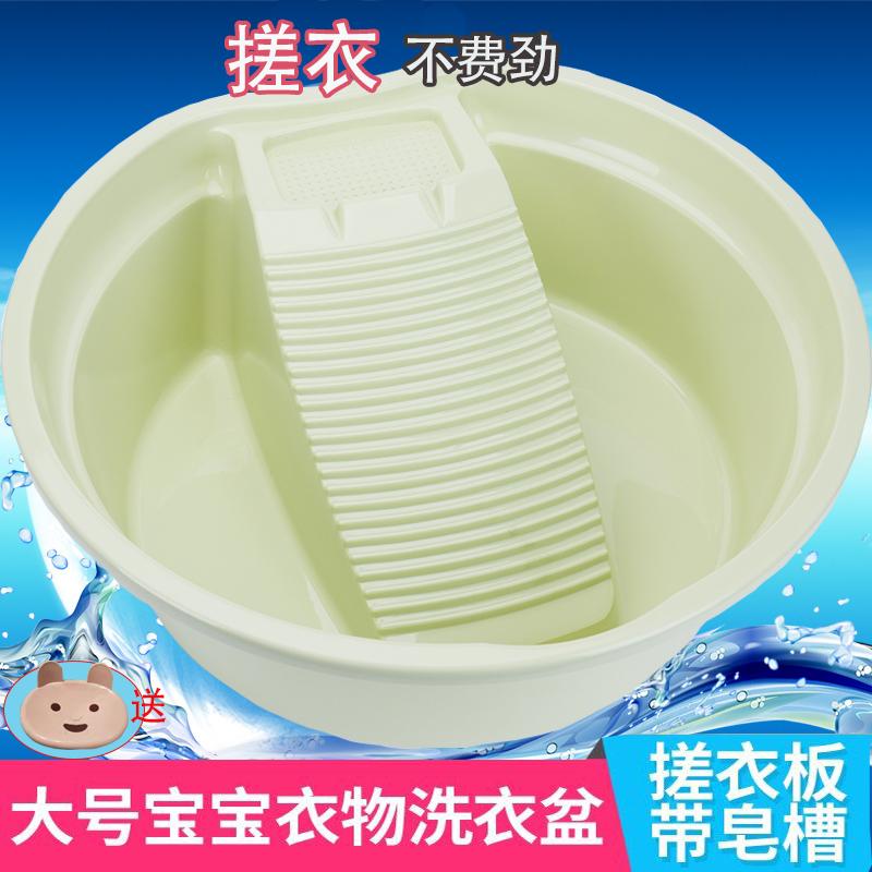 大号洗内衣内裤盆带搓衣板塑料加厚家用成人宝宝婴儿专用洗衣盆