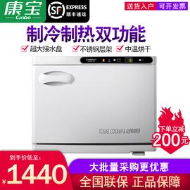 康宝MPR15B-2LR立式家用商用迷你冷热毛巾浴巾美容院理发店消毒柜