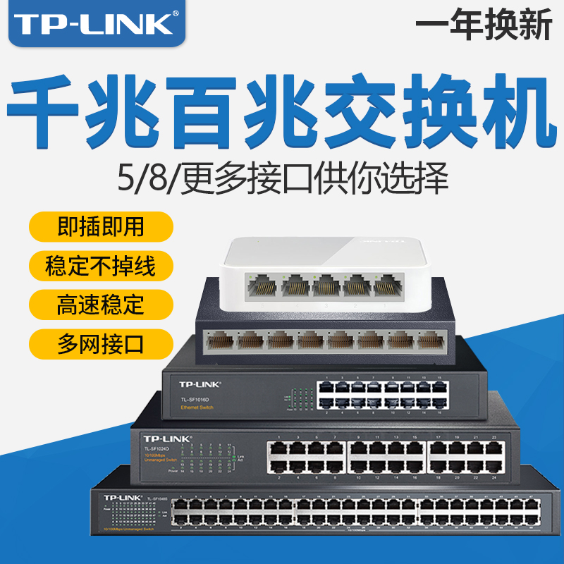 TP-LINK 5 Ports 8 Ports More Interfaces All Gigabit Gigabit Switch Router Shunt Distributor Network Hub Line Distributor Small Household Dormitory Switch Monitoring