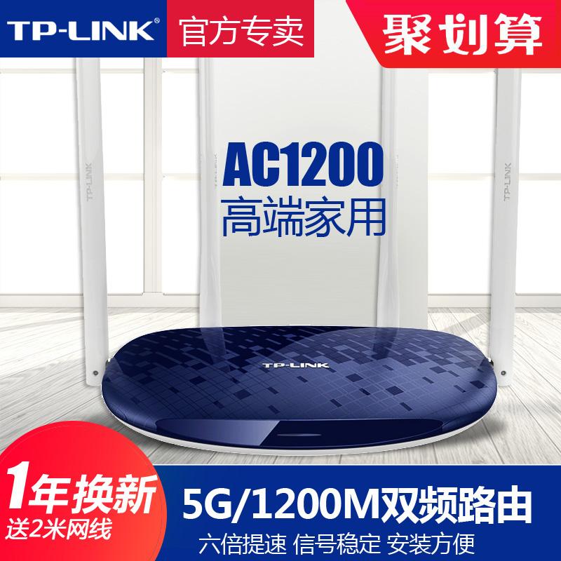 TP-LINK无线路由器1200M速率千兆5G双频大功率百兆宽带家用宿舍穿墙王tplink普联高速WIFI增强器TL-WDR5610