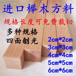 红榉木原木方料木板材手工DIY木料实木硬木料刨光木方条模型木头