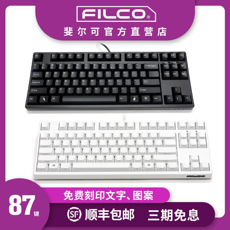 【花尽数码】FILCO斐尔可机械键盘cherry轴87键电脑游戏无线圣手