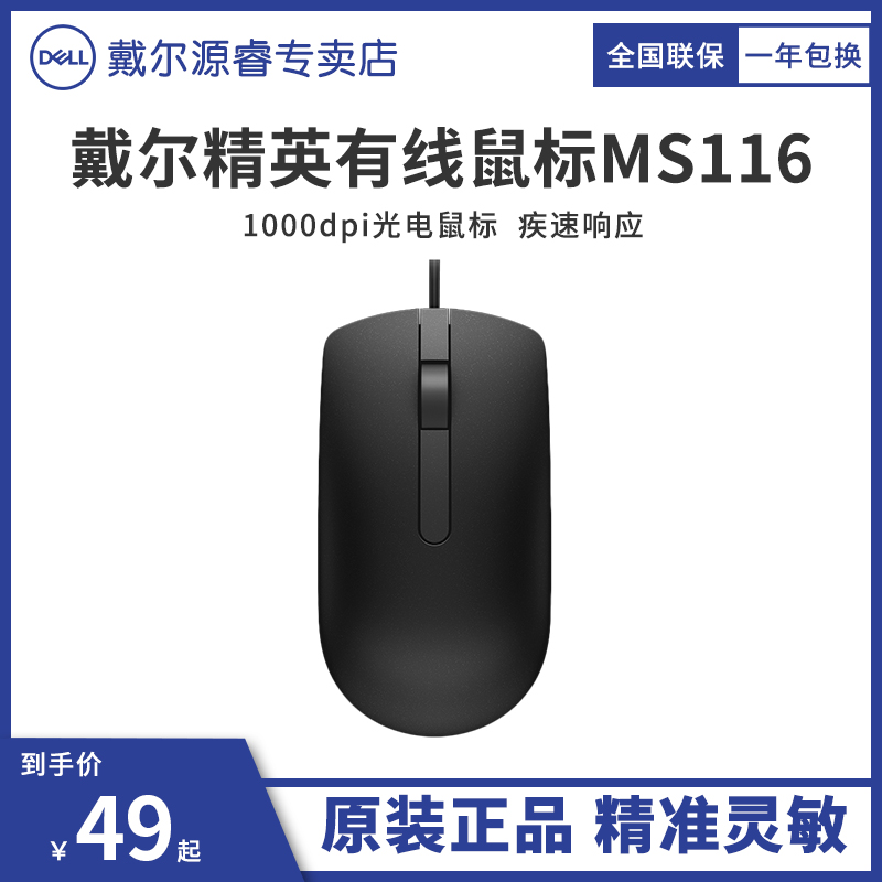 Dell / Dell ms116 original wired mouse 1000dpi optical mouse notebook desktop general