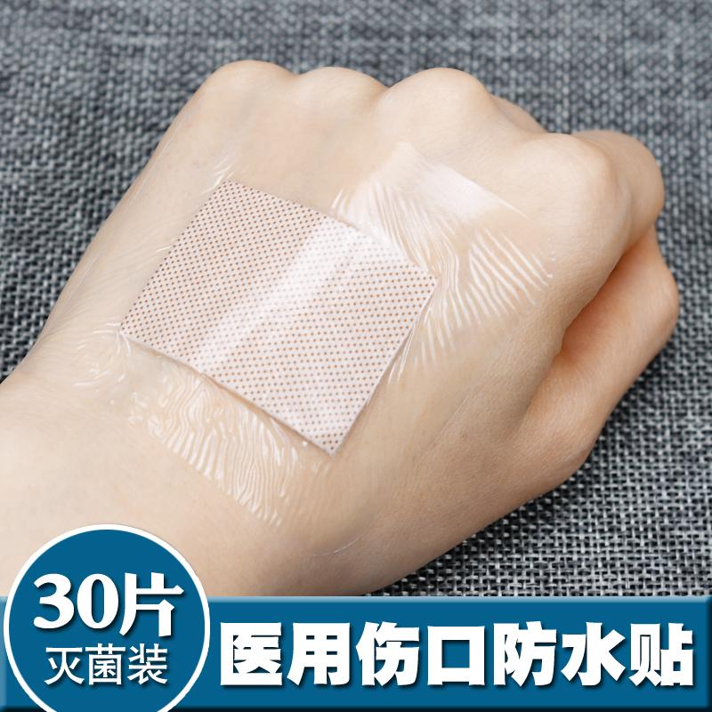 贝塔果果医用伤口防水贴透气大号胶布创可贴肚脐贴洗澡无菌敷贴