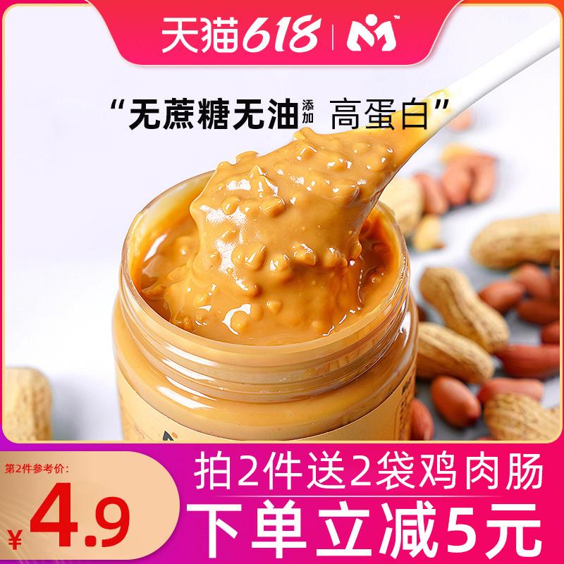 肌肉小王子纯花生酱拌面拌饭健身颗粒火锅早餐面包下饭调料蘸酱料