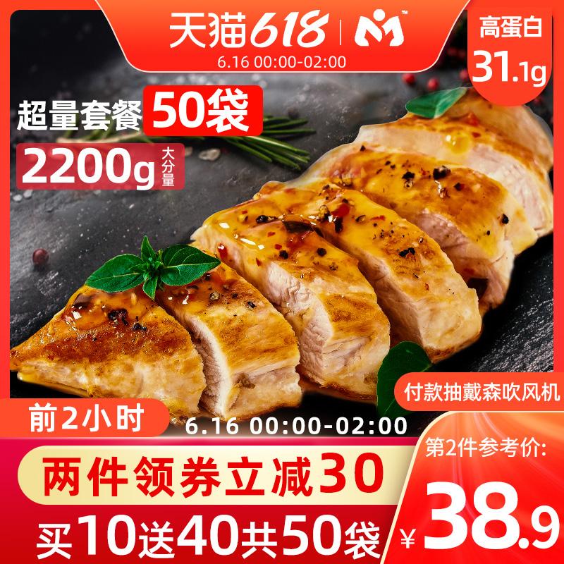 50袋】肌肉小王子速食即食鸡胸肉