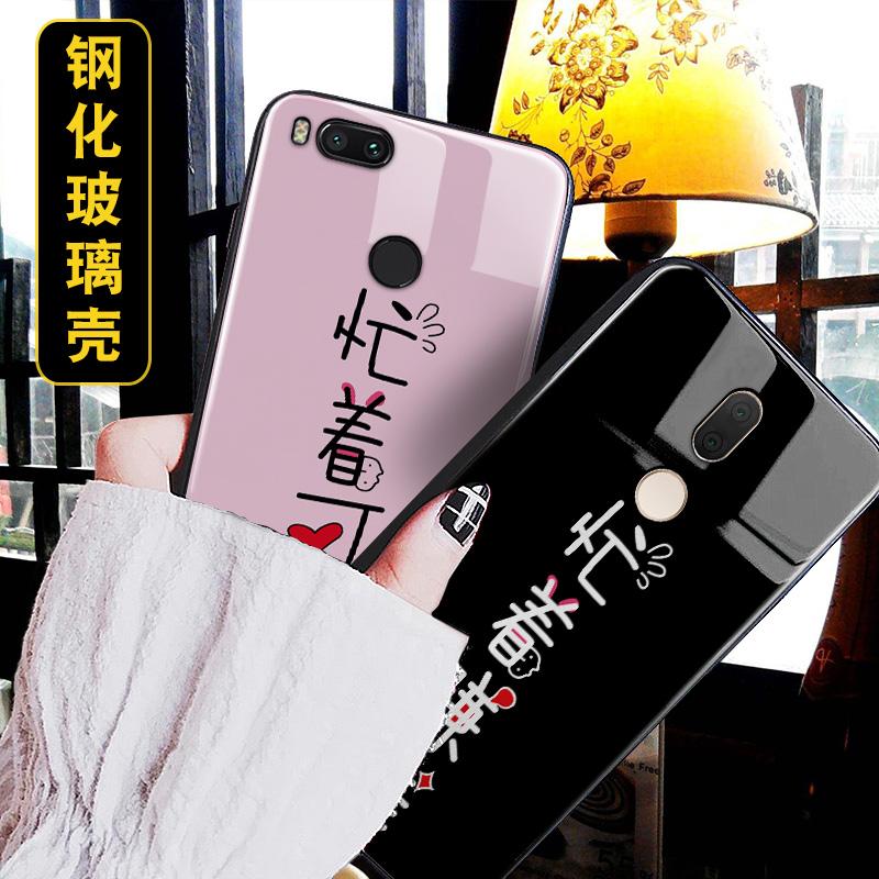 小米5x情侣手机壳软壳MI5X钢化玻璃MDE2全包边MDT2硅胶软胶X5简约